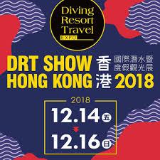 drt show hong kong 2018